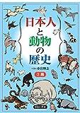 日本人と動物の歴史3 鳥