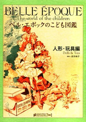ベル・エポックのこども図鑑 人形・玩具編 (瞳HISTORICA別冊 vol. 1)の詳細を見る