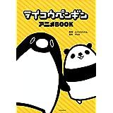 テイコウペンギン アニメBOOK (ワイドKC)