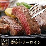 豊後牛 黒毛和牛サーロインステーキ 2枚(計360g)【JAおおいた】