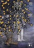 雨心中 (講談社文庫)