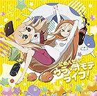 「にめんせい☆ウラオモテライフ! 」TVアニメ『干物妹! うまるちゃんR』オープニングテーマ