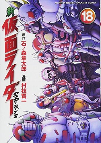 新 仮面ライダーSPIRITS(18) (KCデラックス 月刊少年マガジン)
