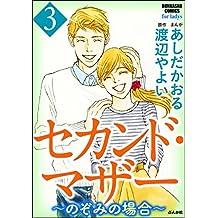 セカンド・マザー~のぞみの場合~ (3) (ストーリーな女たち)