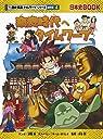 奈良時代へタイムワープ (歴史漫画タイムワープシリーズ 通史編4)