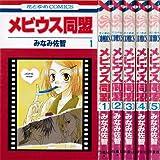 メビウス同盟 コミック 全5巻完結セット(花とゆめCOMICS)
