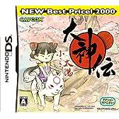 大神伝 ~小さき太陽~ NEW BEST Price!2000