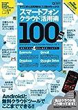 スマートフォン クラウド活用術100 (-)