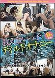 教え合いっ子ディルドオナニー [DVD]