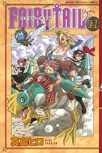 FAIRY TAIL(11) (週刊少年マガジンコミックス)