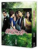 親愛なる者へ DVD-BOX I[DVD]