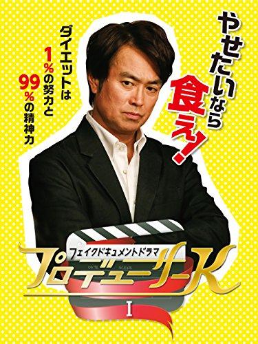 プロデューサーK