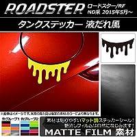 AP タンクステッカー マット調 液だれ風 マツダ ロードスター/ロードスターRF ND系 2015年05月~ シルバー AP-CFMT2421-SI