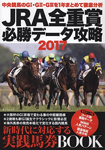 JRA全重賞必勝データ攻略2017 (タツミムック)