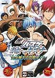 黒子のバスケ 未来へのキズナ N3DS版 完全無欠の攻略ガイド バンダイナムコゲームス公式攻略本 (Vジャンプブックス)