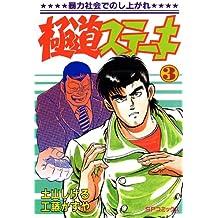 極道ステーキ 3巻
