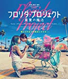 【Amazon.co.jp限定】フロリダ・プロジェクト 真夏の魔法 デラックス版(ビジュアルカード付) [Blu-ray]