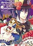 ジョーカーの国のアリス~サーカスと嘘つきゲーム~ 3 (IDコミックス ZERO-SUMコミックス)