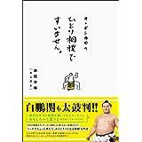 キンボシ西田のひとり相撲ですいません。 (ヨシモトブックス)
