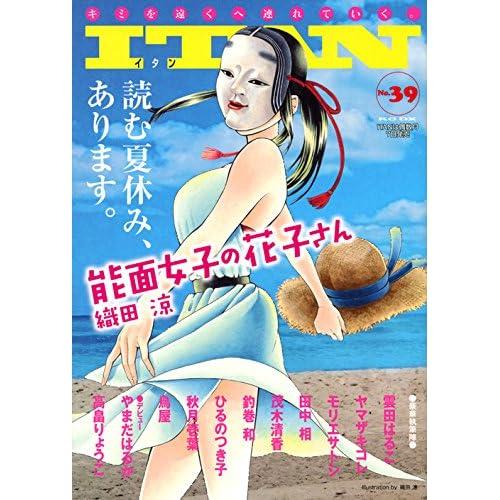 ITAN 39号 (KCデラックス BE LOVE)