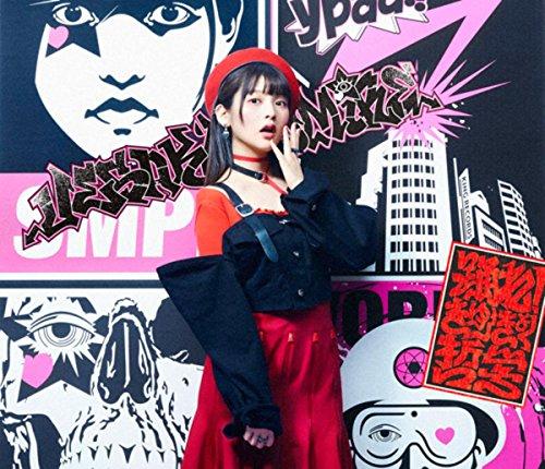 【上坂すみれ】おすすめ人気曲ランキングTOP10!いつもタイトルがインパクト抜群☆代表曲は一体どれ?の画像