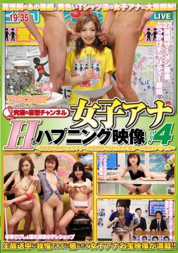 女子アナHなハプニング映像 パート4 [DVD]