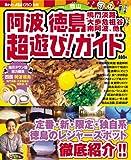 阿波・徳島超遊びガイド (ブッキングムックシリーズ)