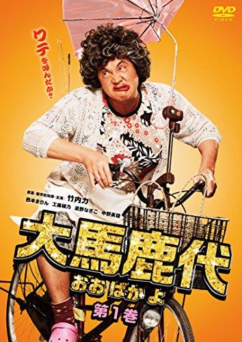大馬鹿代 DVD 第1巻