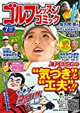 ゴルフレッスンコミック 2018年 07月号 [雑誌]