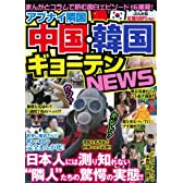 アブナイ隣国中国・韓国ギョーテンNEWS (ぶんか社コミックス)