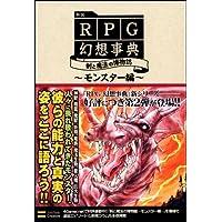 新説RPG幻想事典 剣と魔法の博物誌~モンスター編~ 4GAMER BOOKS