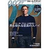 007 ジェームズ・ボンド All Missions (TJMOOK)