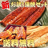 送料無料 お試しセット 浜松の鰻屋が焼く 国産特大長蒲焼1本、白焼1枚+蒲焼1枚、タレ、山椒、吸い物付き♪