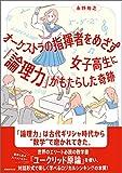 オーケストラの指揮者をめざす女子高生に「論理力」がもらたした奇跡