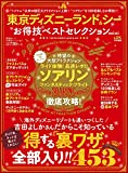 晋遊舎ムック お得技シリーズ146 東京ディズニーランド&シー お得技ベストセレクション mini