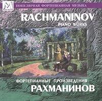 Piano Works: Pavel Serebriakov
