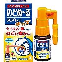 【第3類医薬品】のどぬ~るスプレーキッズC長いノズル 15mL