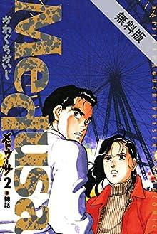 メドゥーサ(2)【期間限定 無料お試し版】 (ビッグコミックス)