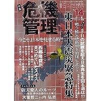 季刊 日本主義 No.14 2011年夏号 緊急特集・東日本大震災 / 特別企画・西郷隆盛が見つめていたスイス