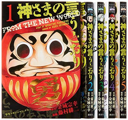 神さまの言うとおり (金城宗幸) コミック 全5巻完結セット (講談社コミックス)の詳細を見る