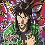 逆境無頼カイジ 破戒録篇 オリジナル・サウンドトラック