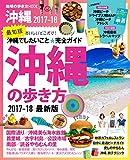 地球の歩き方MOOKハンディ 沖縄の歩き方2017-18 (地球の歩き方ムック)