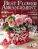 BEST FLOWER ARRANGEMENT (ベストフラワーアレンジメント) 2012年 10月号 [雑誌]