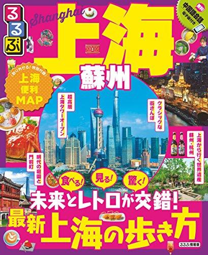 るるぶ上海・蘇州 (るるぶ情報版 A 5)...