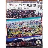 チロル・パノラマ展望 (とんぼの本) 画像