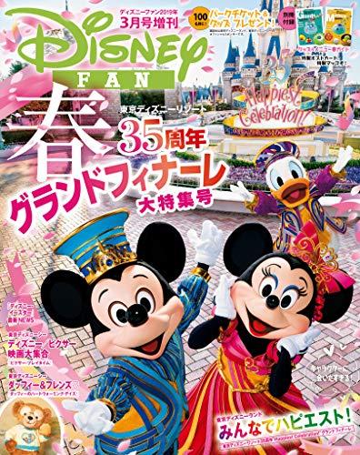 ディズニーファン2019年3月号増刊 春 東京ディズニーリゾート35周年グランドフィナーレ大特集号 [雑誌]