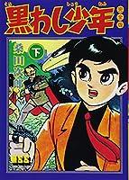 黒わし少年〔完全版〕【下】 (マンガショップシリーズ 362)