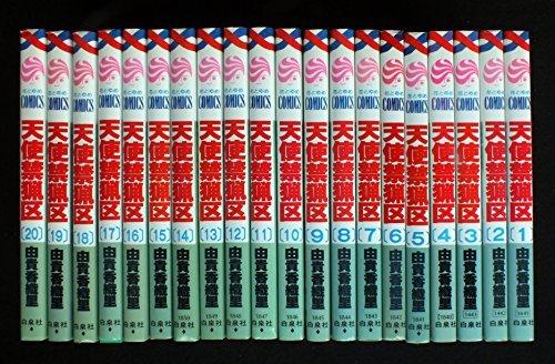 天使禁猟区 コミック 全20巻完結(花とゆめCOMICS) [マーケットプレイス コミックセット]の詳細を見る