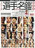 Jリーグ選手名鑑 2014J1・J2・J3エルゴラッソ特別編集 2014年 03月号