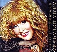Alla Pugacheva - The Best - Part 2 (1991-2008) [2 CD Digipak]